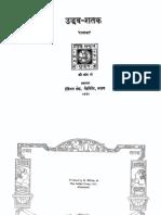 Shree-UDDHAV Sandesh-Uddhav-Shatak-pdf.pdf