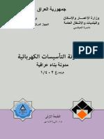 58562.___mdonh_alta2sysat_alkhrbay2yh_-_altb3h_ala.pdf