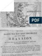 Πηδάλιον.pdf