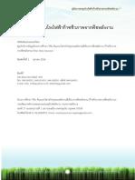คู่มือการลงทุนโรงไฟฟ้าก๊าซชีวภาพจากพืชพลัง.pdf