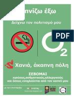 καπνίζω εξω_prasino