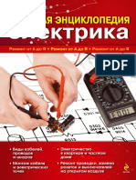 Bolshaja-entsiklopedija-elektrika.pdf