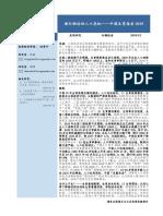 20190103-恒大研究院-恒大研究院中国生育报告2019:渐行渐近的人口危机.pdf