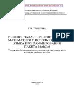 Трошина Г.В. - Решение Задач Вычислительной Математики с Использованием Языка Программирования Пакета MathCad. Учебное Пособие (2017)