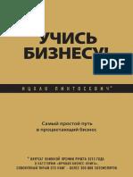 Ицхак Пинтосевич - Учись бизнесу! Самый простой путь в процветающий бизнес.pdf