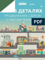 Василий Дроздов - SEO в деталях продвижение сайтов с учётом тематики