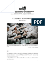 SACOM - 《工人異化成機器:富士康的軍事化管理》
