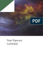 """Тоде Ѓорески """"Патеки"""", збирка раскази"""