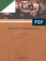 俄国民粹主义及其跨世纪影响.马龙闪.pdf