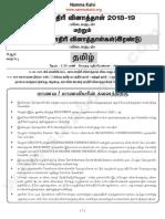 namma_kalvi_11th_tamil_government_model_question_paper___answer_key.pdf