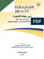TrafficLaw.pdf
