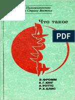 Что Такое Дзэн. Сборник / Э Фромм & К Г Юнг & А Уоттс & Р Х Блис (1994)
