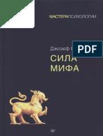 Сила Мифа / Джозеф Кэмпбелл (2018)