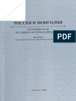 Россия и Монголия конференция.pdf
