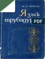 Meylakh M B - Yazyk Trubadurov - 1975
