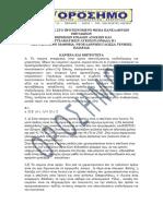 4kariera_kai_mitrotita_1.pdf