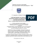 ustu144.pdf