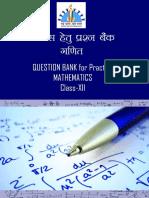 Question bank maths .12