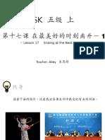 HSK标准教程5上 课件 L17.ppt