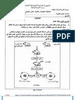 موضوع المنافسة العلمية2014 سنة3 ع