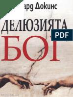 Делюзията Бог - Ричард Докинс.pdf