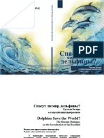 Dolphins Save the World? The Russian Dialogues on the Sacralization of the Beautiful