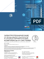 3-tom-13-2017.pdf