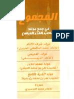 _موالد.pdf