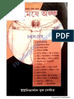 নিমেষে অংক-চঞ্চল ঘোষ.pdf