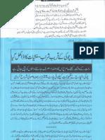 ISLAM-Pakistan-KAY-DUSHMAN 11107