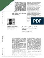 克里斯托弗_亞歷山大的建筑理論及其自組織思想.pdf