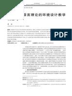 基于模式语言理论的环境设计教学再思考.pdf