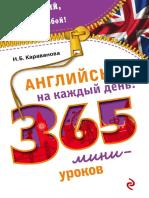 karavanova_natal_ya_angliyskiy_na_kazhdyy_den_365_mini_uroko.pdf