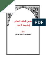 هدي السلف الصالح في تربية الأبناء محمد رمزان الهاجري.pdf