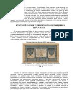 История Российских Денег. М. 2004. 34 с