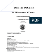 Монеты России -16-20 века.doc