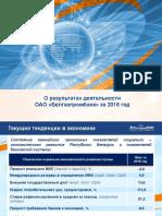 Годовой отчет ОАО «Белгазпромбанк» за 2016 год (презентационная версия)