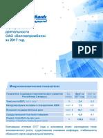 Итоги работы ОАО «Белгазпромбанк» по основным направлениям деятельности за 2017 год