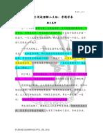 PSLE阅读理解二A组考题样本.pdf