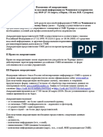 Положение Об Аккредитации СМИ_ЧиПР2019