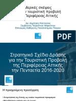Μερικές σκέψεις για την τουριστική προβολή της Περιφέρειας Αττικής (Δ. Κούτουλας, Πανεπιστήμιο Πατρών)