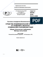 ГОСТ Р 58194-2018