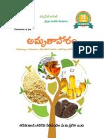 Khadar Vali Diet | Khadar Vali Diet Plan | Amrutha Ahaaram | Khadar Vali  diet pdf book