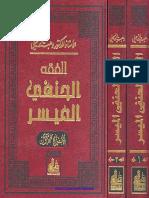 الفقه الحنفي الميسر.pdf