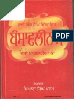 Mahan Kosh Vol 3 Kahan Singh Nabha - English Translation | Syllable