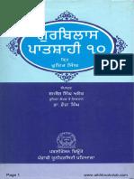 Gurbilas Patshahi 10 By Koer Singh (completed in 1751) Edited by Shamsher Singh Ashok