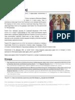 Висарион_Сарај.pdf