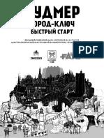 Нудмер_ город-ключ. Быстрый старт (версия для печати).pdf