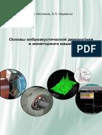 1kostyukov_v_n_naumenko_a_p_osnovy_vibroakusticheskoy_diagnos.pdf