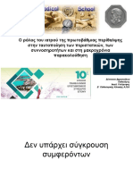 1_Dimopoulou.pdf